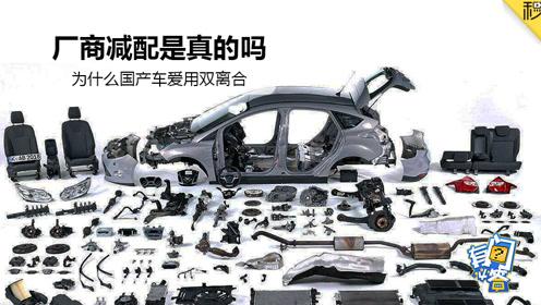 厂商减配是真的吗?为什么国产车爱用双离合?