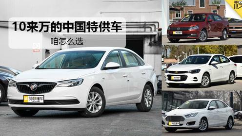 10来万的中国特供车,咱怎么选