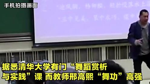 清华大学老师课堂跳舞广受好评,网友:这是别人家的老师