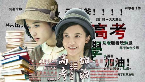 《红蔷薇》番外鸡汤之高考总动员,杨子姗化身高考学子?