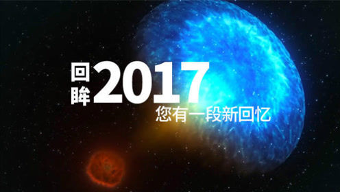 盘点2017年全球性事件:那些改变世界的瞬间