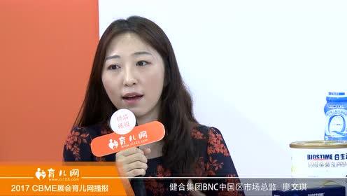 育儿网 2017CBME专访:合生元