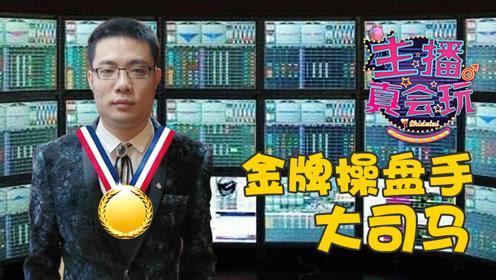 主播真会玩123:金牌操盘手大司马