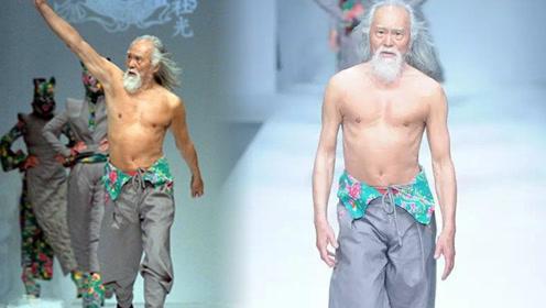 八十岁最帅大爷王德顺赤膊走时装周大秀 丝毫不输鲜肉