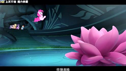 《小马大电影》曝终极预告 萌马开启友谊魔法