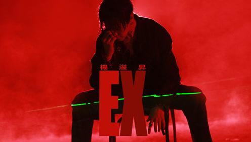 杨溢升《EX》官方版