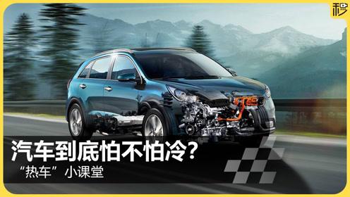 """汽车到底怕冷不?""""老司机""""总说的热车是不是真的有道理?"""