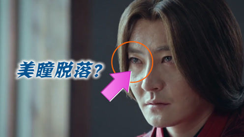 《琅琊榜之风起长林》穿帮镜头:太出戏!濮阳缨右眼的美瞳脱落了