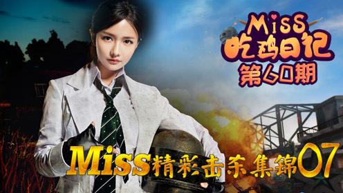 Miss吃鸡日记60期 Miss精彩击杀集锦07!