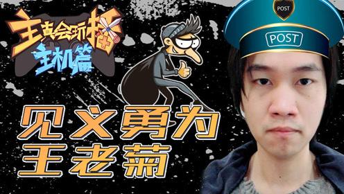 主播真会玩•主机篇#40:见义勇为王老菊!