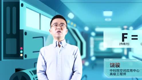 QQ Family科学视频(饶俊)