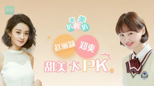 圆脸赵丽颖和V脸郑爽都是甜美系长相,因为有同一个共同点