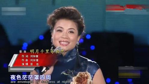 张也演唱《明月千里寄相思》远方的亲朋、祝大家元宵节快乐