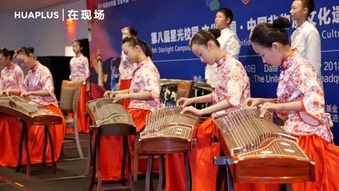 争光!中国非物质文化遗产在联合国总部展演