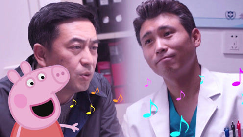 小猪佩奇配音《美好生活》毫无违和感,张嘉译:我不要面子的啊?