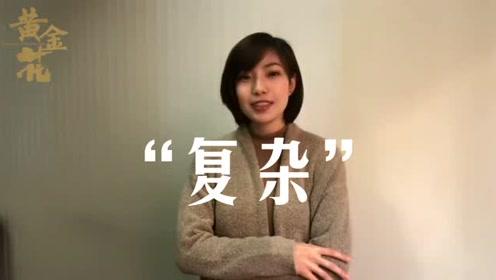 《黄金花》中国女子实录 致敬坚强独行女性
