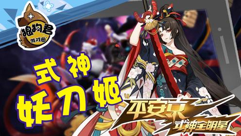 《平安京式神全明星》31 杀戮、妖刀,不祥之刃——妖刀姬!