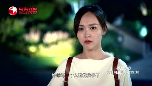 东方卫视《归去来》情感版片花:来看罗晋唐嫣撒狗粮