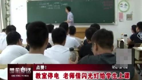 点赞!教室停电 老师借闪光灯给学生上课