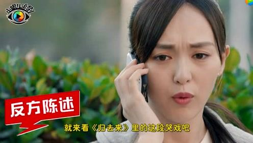 《归去来》中唐嫣的哭戏引热议?支持者和反对者激烈开战!