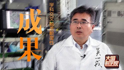大国科学家丨吴一戎:学科交叉触发颠覆性成果