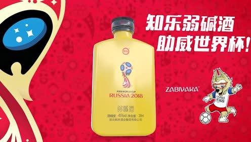 知乐弱碱酒,助力世界杯