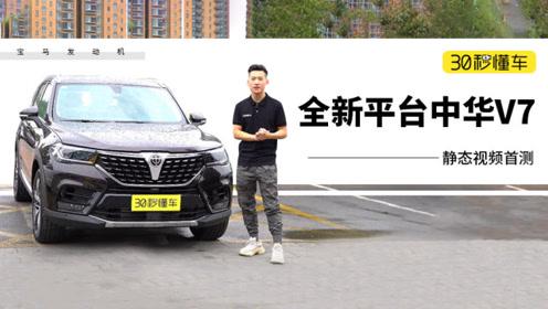 宝马发动机 全新平台 中华V7静态视频首测