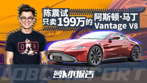 只卖199万 陈震试驾阿斯顿·马丁 Vantage V8