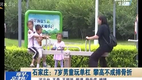 男童玩单杠爬高摔骨折 医生:做这些运动需谨慎