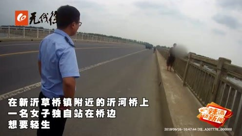 民警以疏导交通为由声东击西 瞬间智救轻生女