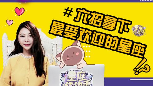 12星座恋爱秘籍:六招拿下天秤座!