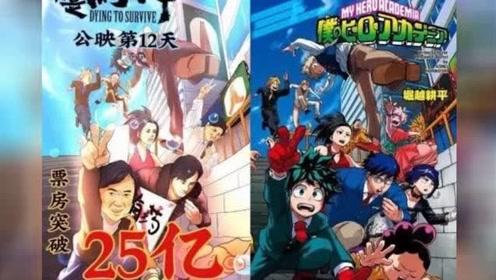 《药神》票房破25亿发海报庆祝 却涉嫌抄袭日本动漫海报