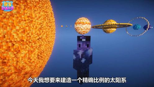 我的世界科研小队 在我的世界中建造精确比例的太阳系