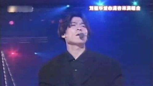 94年刘德华劲歌热舞串烧,台下歌迷全程跟唱,简直不要太疯狂