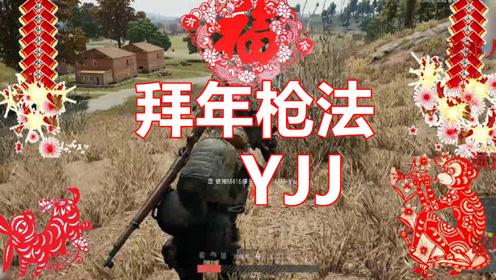 绝地求生 YJJ:YJJ给您拜年啦!