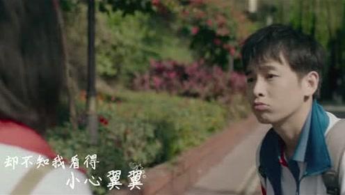 《快把我哥带走》推广曲《快把我带走》MV 彭昱畅暖心献唱