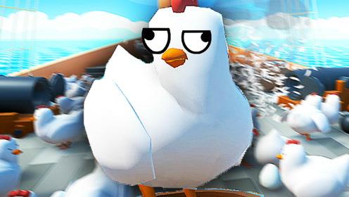 屌德斯解说 养鸡船 这是一个射鸡游戏