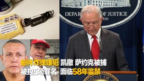 美国邮包炸弹嫌犯被捕 恐怖疑云终消散