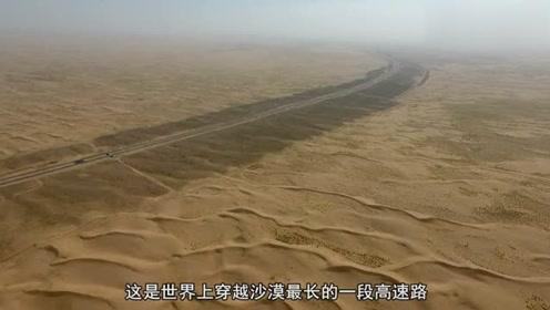 开车穿过广阔的沙漠不再是梦,京新高速创造了奇迹,看完激动无比