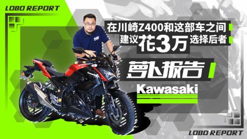 在川崎Z400和这部车之间 建议花3万选择后者