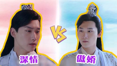 用《三生三世》打开《双世宠妃》深情or傲娇你pick哪一个?