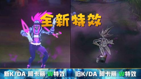 英雄联盟测试服更新概况: K/DA阿卡丽增加新特效,烟雾更酷了!