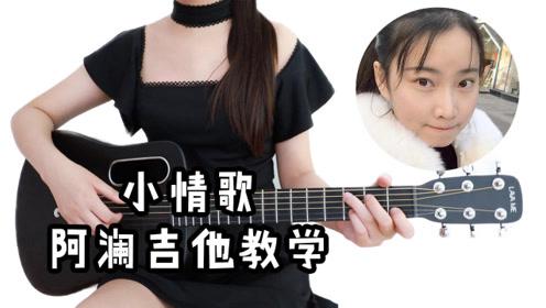 《小情歌》苏打绿阿澜吉他弹唱教学