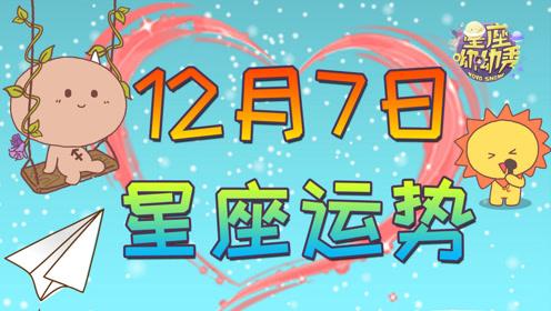 12.7十二星座日运!水逆结束哪些星座将迎来好运?