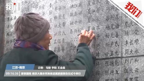 直播回看 南京大屠杀死难者遗属家庭祭告仪式今天举行