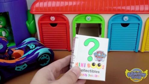 《奇奇和悦悦的玩具》睡衣小英雄在太友车库里发现了汪汪队盒蛋