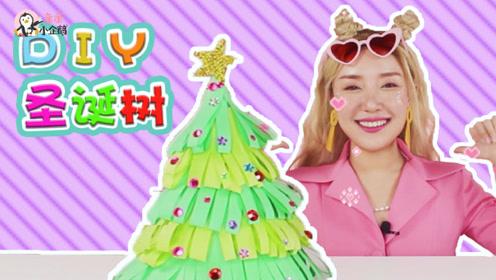 巧手益智:超简单迷你彩纸圣诞树!一起欢度圣诞节!