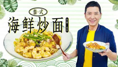 国民美食暖那戴军的私藏菜谱:升级版泰式海鲜炒面