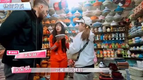 火箭少女中的外交官李紫婷与老外用英文流利对话  队友一脸羡慕