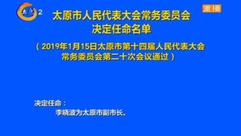 李晓波任太原市副市长 代理市长